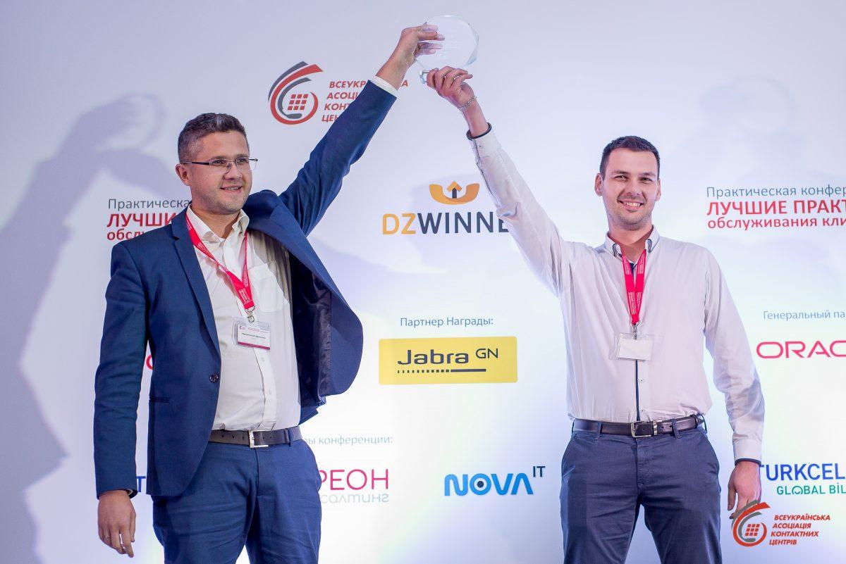 Контакт-центры: лучшие практики | Sales&Service: награждение победителей