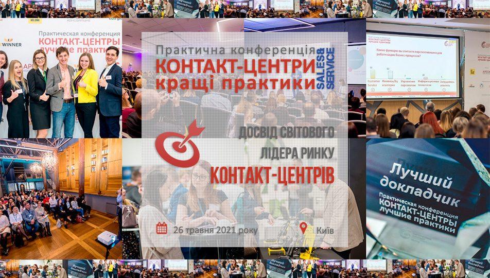 https://crm.call-centers.com.ua/wp-content/uploads/2021/04/avaya-ua-952x540.jpg